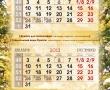 Календарные сетки 2015 года.